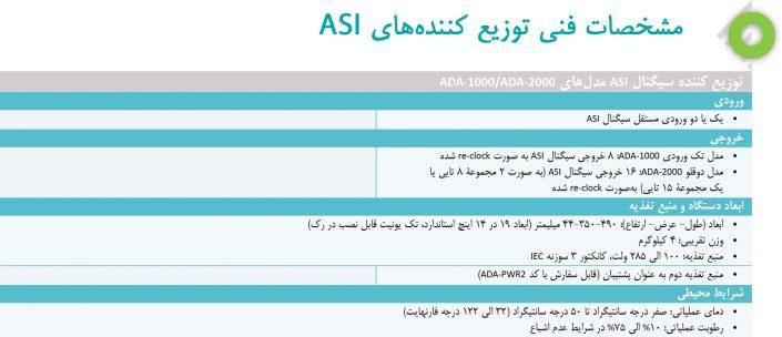 مشخصات فنی توزیع کننده های ASI