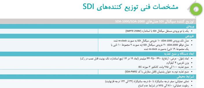 مشخصات فنی توزیع کننده های SDI